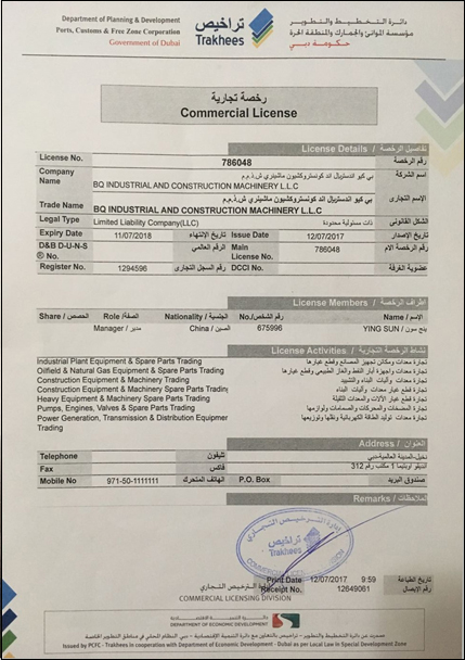 1Business license of Middle East branch company中东分公司商业执照.jpg